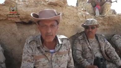 Photo of بالفيديو : عملية نوعية للجيش في الجوف والوائلي يتحدث عن انتصارات اليوم