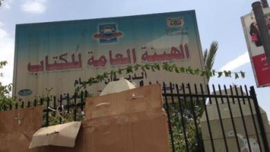 Photo of فرع هيئة الكتاب بمأرب تطلق خدمة منح أرقام وشهادات إيداع للكتب والمؤلفات