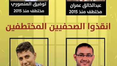 Photo of مرصد حقوقي : توثيق 2269 انتهاك بحق الصحافة والصحفيين في اليمن خلال 5 أعوام