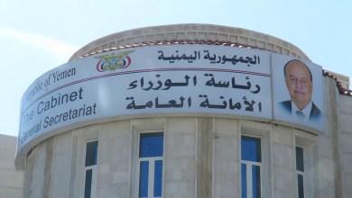 Photo of الحكومة توجه دعوة هامة الى كل ابناء الشعب اليمني