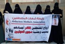 Photo of أسوأ إنتكاسة لحقوق الإنسان في اليمن منذ «60» عاماً  «تقرير»