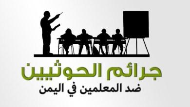 Photo of وثيقة حوثية تؤكد استغلال المليشيات لظروف المعلمينوتجنيدهم للقتال في صفوفها