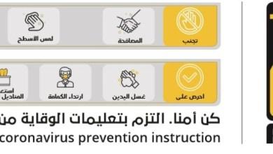 Photo of وصول الدفعة الأولى من شحنة الامدادات الطبية المقدمة من مجموعة هائل سعيد أنعم