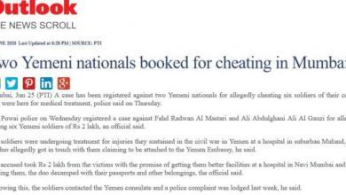Photo of وسائل إعلام هندية :ضبط يمنيين سرقا الاف الدولارات من جرحى الجيش في الهند
