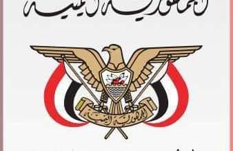 Photo of وزارة حقوق الانسان تدين استمرار القصف الحوثي الممنهج على المدنيين بتعز