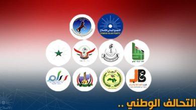 Photo of التحالف الوطني يطالب بالإسراع في تشكيل الحكومة وفقاً لاتفاق الرياض
