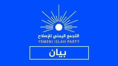 Photo of الإصلاح يدعو لتجريم العنصرية الحوثية والوقوف في وجه التمييز الطبقي ( بيان )