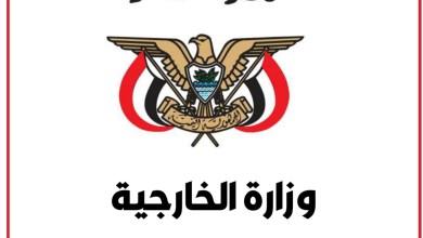 Photo of بالاسماء :البدء بملاحقة قيادات حوثية تنتحل صفات ديبلوماسية عبر الإنتربول