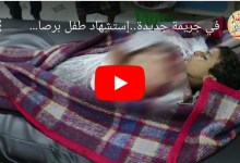 Photo of شاهد الفيديو .. قناص حوثي يخطف حياة طفل في مدينة الحديدة
