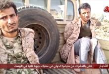 "Photo of في جبهة قانية : المليشيات الحوثية"" تجرجر أذيال الهزيمة (تقرير)"