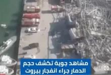 Photo of شاهد الفيديو : مشاهد جوية تظهر حجم الدمار الذي خلفتها انفجارات مرفأ بيروت