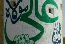 Photo of الغدير والولاية : الخرافة التي تستنزف الدماء منذ قرون