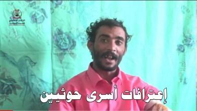 Photo of شاهد الفيديو : إعترافات أسرى حوثيين وقعوا بأيدي أبطال الجيش الوطني في جبهات الجوف