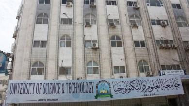 Photo of رسمياً : جامعة العلوم والتكلنوجيا تنقل مقرها الرئيسي من صنعاء إلى عدن وتكشف الأسباب