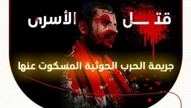 Photo of 10جرائم قتل للأسرى خلال 5 أشهر: جرائم حرب حوثية مسكوت عنها عالمياً