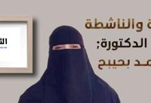 Photo of المأربية ريم بحيبح : أكاديمية وناشطة تنظم الشعر وتخوض ميادين النضال الوطني