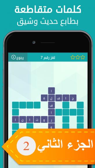 تحميل الكلمات المتقاطعة لعبه وصلة الجزء2 10 لـ Android