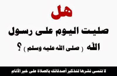 3أسباب وراء محاربة الانقلاب لملصق هل صليت على النبي اليوم