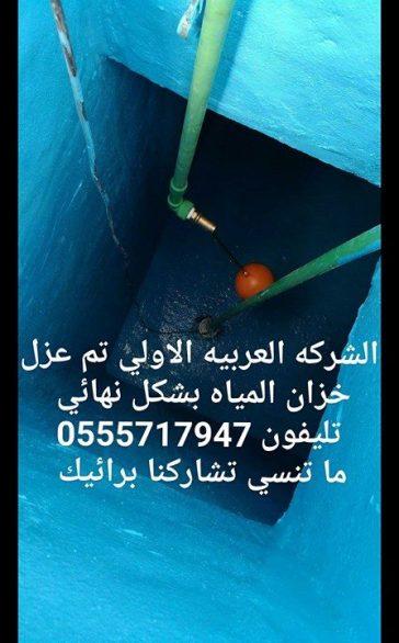 كشف تسربات الخزانات 0555717947 كشف تسرب الخزان الارضي كشف تهريب الخزان الارضي معالجة تسرب الخزان الارضي تسربات المياه