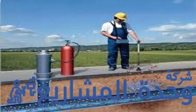 شركة كشف تسربات المياه بحي السليمانية عزل الاسطح بحي السليمانية عزل خزانات المياه بحي السليمانية تسليك مجاري بحي السليمانية