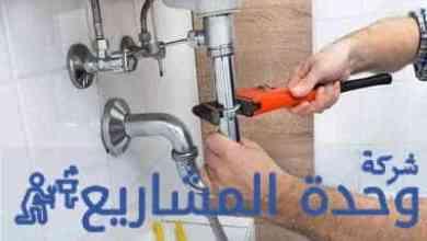 كشف تسربات المياه بحي الدار البيضاء