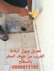 تعديل ميول البلاط القريب من صفاية السطح حتي لا تتجمع المياه حول صفاية السطح