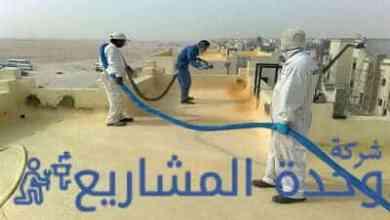 خدمات كشف تسربات المياه بحائل شركة عزل الاسطح بحائل شركة عزل الخزانات بحائل