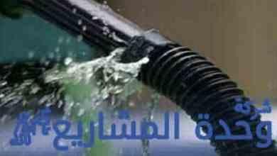 شركة كشف تسربات المياه بحي الروضة