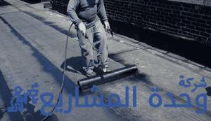 علاج الاسطح من الشقوق وتسرب المياه