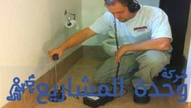 شركة كشف تسربات المياه بحي بدر وحي الحزم وعزل الاسطح وعزل خزانات وتسليك مجاري