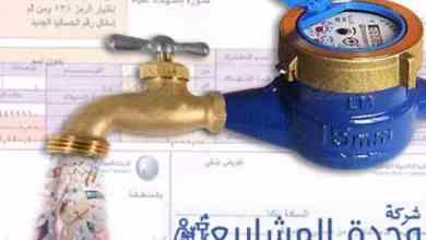الخزان الارضي أحد أسباب ارتفاع فاتورة المياه