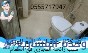 سبب رائحة المجاري في الحمام