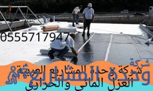 العزل المائي والحراري لأسقف