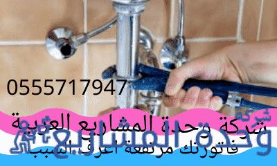 حل تخفيض سعر فاتورة المياه المرتفعه