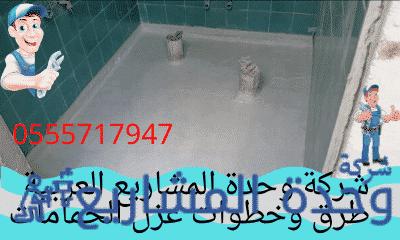 طرق وخطوات عزل الحمامات