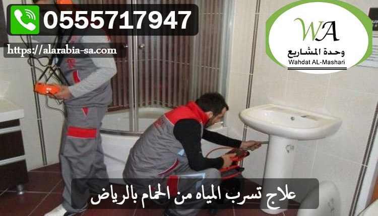 علاج تسرب المياه من الحمام بالرياض