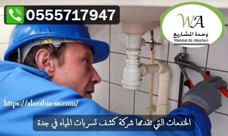 الخدمات التي تقدمها شركة كشف تسربات المياه في جدة