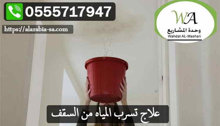 علاج تسرب المياه من السقف