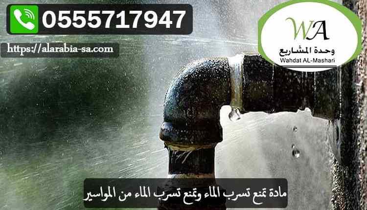 مادة تمنع تسرب الماء وتمنع تسرب الماءمن المواسير