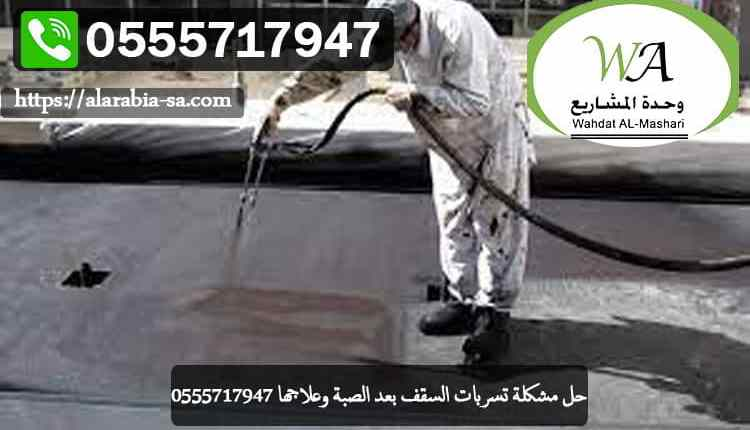 حل مشكلة تسربات السقف بعد الصبة وعلاجها 0555717947