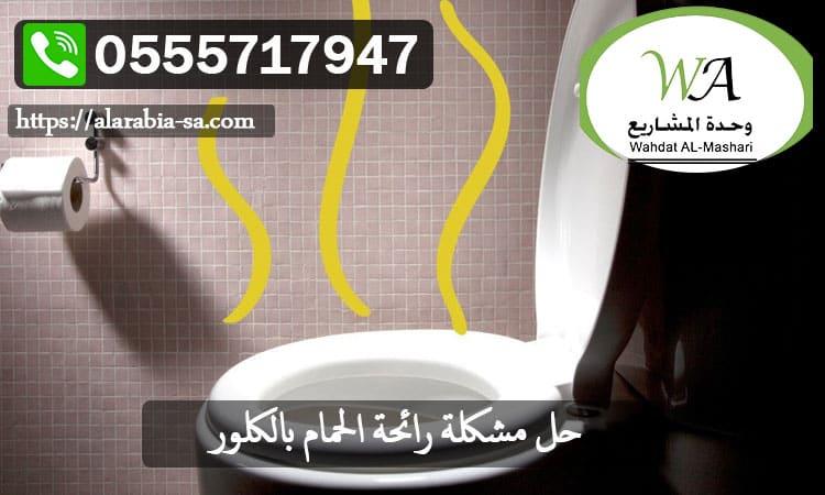 حل مشكلة رائحة الحمام بالكلور