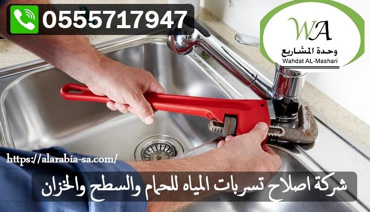 شركة اصلاح تسربات المياه للحمام والسطح والخزان