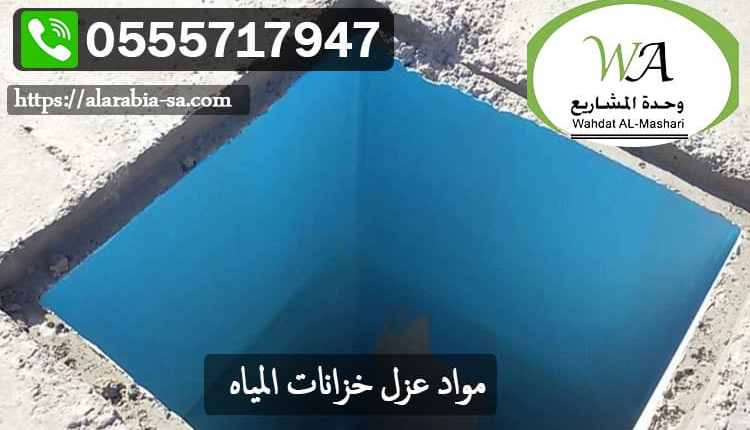 مواد عزل خزانات المياه