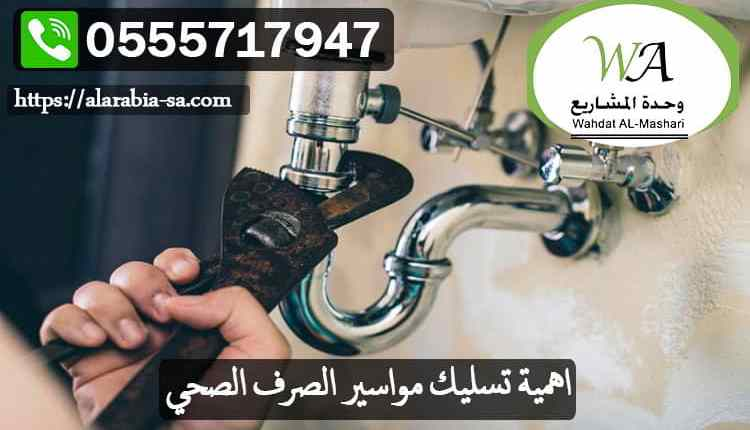اهمية تسليك مواسير الصرف الصحي