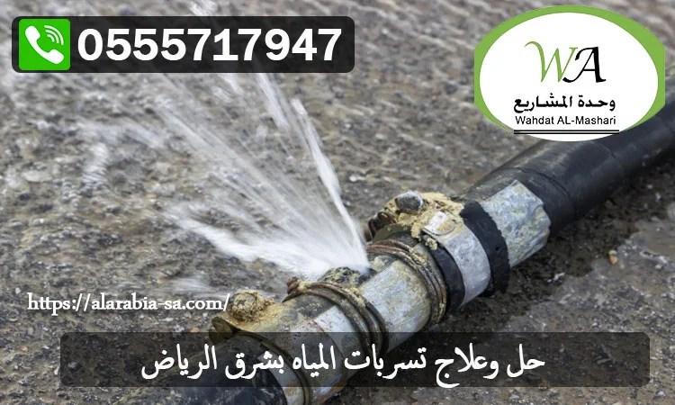 حل-وعلاج-تسربات-المياه-بشرق-الرياض