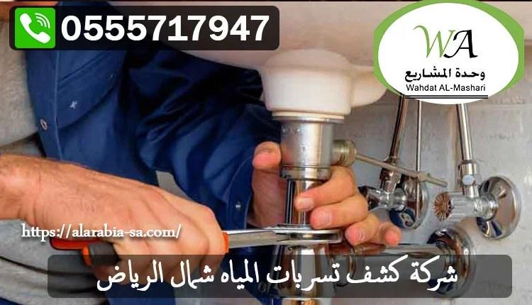 شركة-كشف-تسربات-المياه-شمال-الرياض