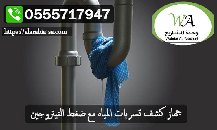 جهاز-كشف-تسربات-المياه-مع-ضغط-النيتروجين