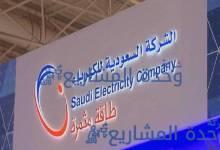 حل ارتفاع فاتورة الكهرباء