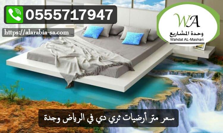سعر-متر-أرضيات-ثري-دي-في-الرياض-وجدة