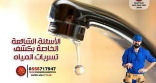 افضل شركة فحص تسربات المياه بالرياض وجدة0555717947